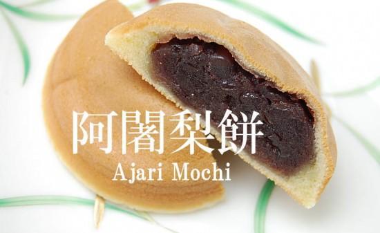 阿闍梨餅(あじゃりもち)