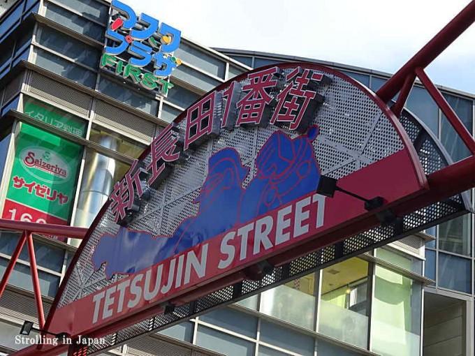 新長田1番街鉄人ストリート